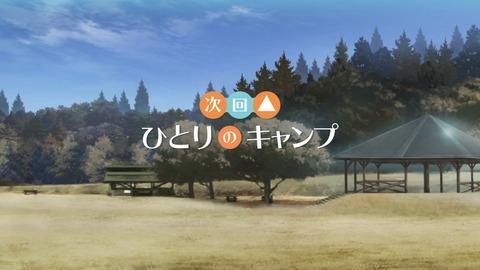 ゆるキャン 2期 第7話 感想 1309