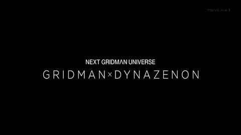 SSSS.DYNAZENON 第12話 最終回 感想