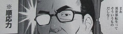 悪役令嬢転生おじさん 1巻 感想 20