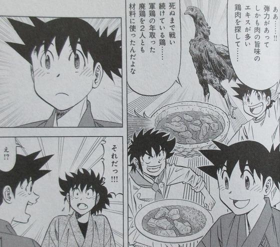 ミスター味っ子 幕末編 4巻 最終回 感想 00048