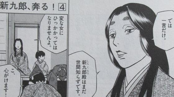 新九郎、奔る! 4巻 感想 00052