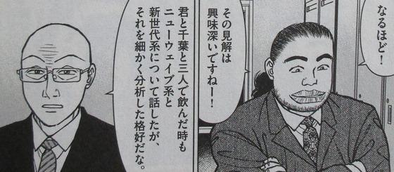 らーめん再遊記 1巻 感想 00128