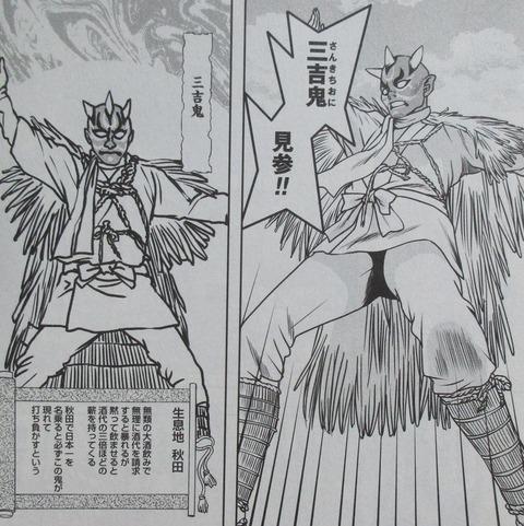 妖怪の飼育員さん 8巻 感想 00054