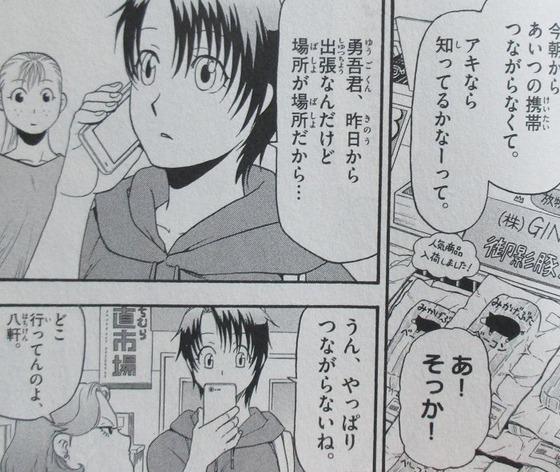 銀の匙 15巻 感想【最終回】00094