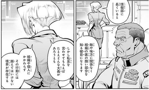 ガンダム0083 REBELLION 16巻 最終回 感想 03