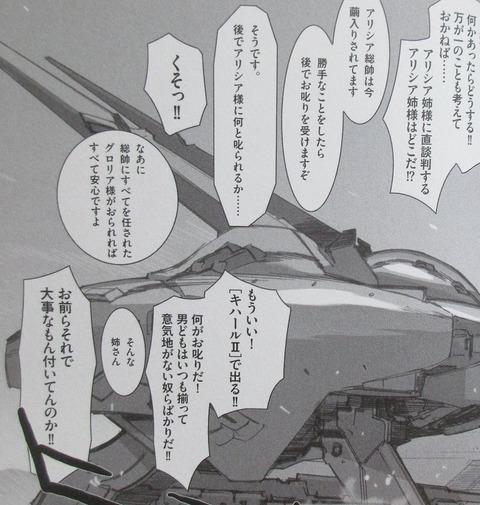 A.O.Z Re-Boot ガンダム・インレ 5巻 感想 00044