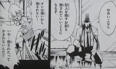 SHAMAN KING レッドクリムゾン 2巻 感想 00054