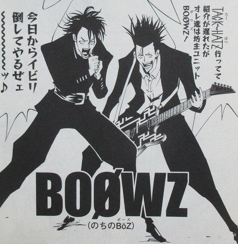 シャーマンキングzero 1巻 感想 0121