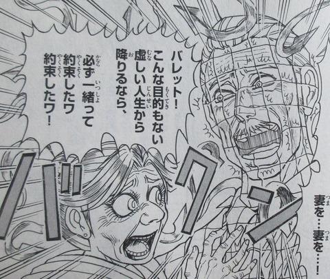 双亡亭壊すべし 19巻 感想 24