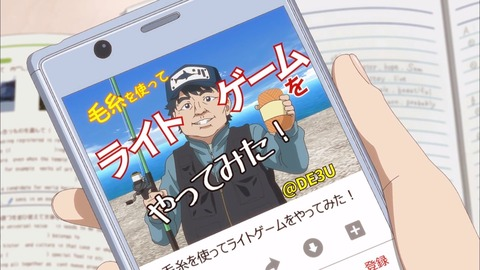 放課後ていぼう日誌 第7話 感想 00907