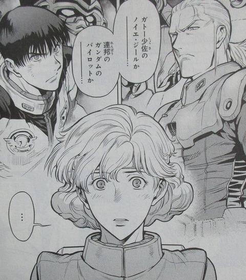 ガンダム0083 REBELLION 15巻 感想 27
