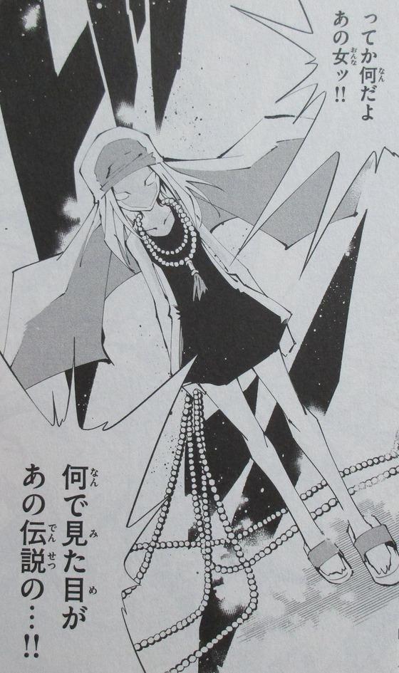 シャーマンキング ザ・スーパースター 4巻 感想 00026