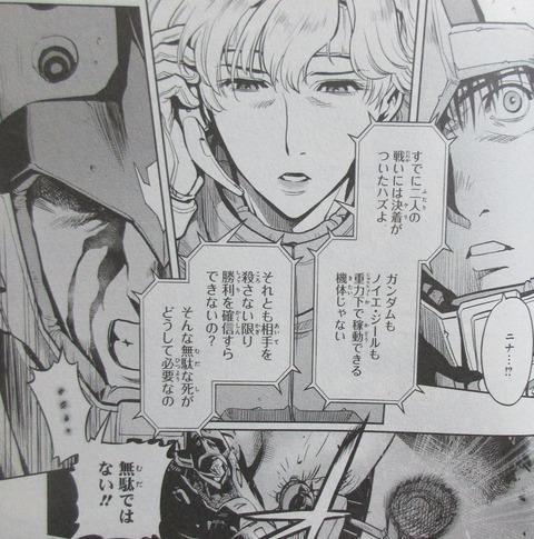 ガンダム0083 REBELLION 15巻 感想 58