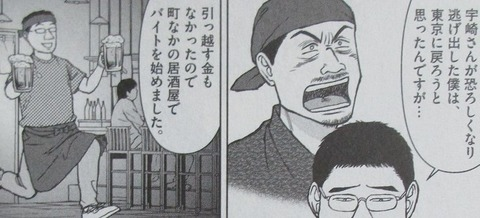らーめん再遊記 3巻 感想 25
