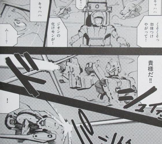 A.O.Z Re-Boot ガンダム・インレ くろうさぎのみた夢 4巻 感想 00017