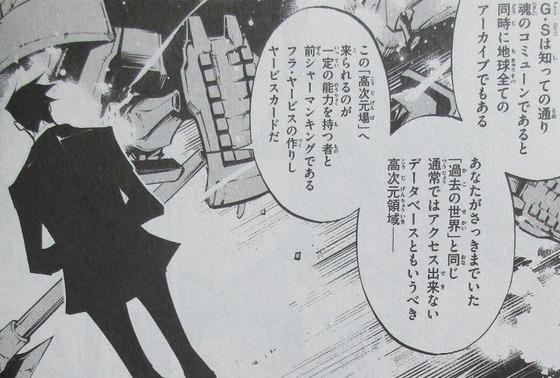シャーマンキング ザ・スーパースター 4巻 感想 00037