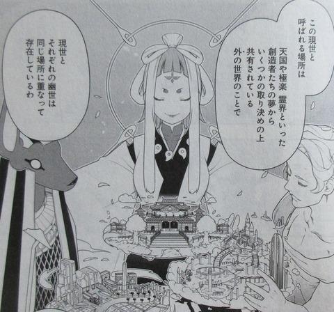 EAR'S GIFT みみかき先生 1巻 感想 ネタバレ 38
