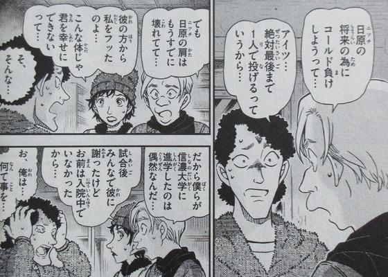 名探偵コナン 97巻 感想 00031