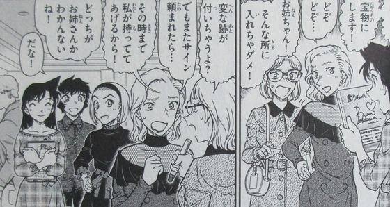 名探偵コナン 98巻 感想 00071