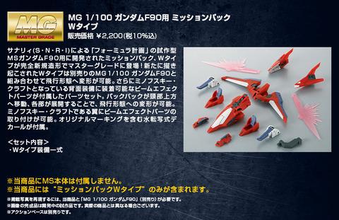 20210520_mg_gundamf90_wtype_06