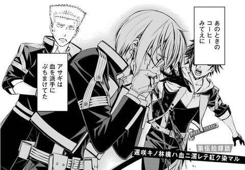 君 死ニタマフ事ナカレ 10巻 最終回 感想 05