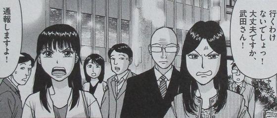 らーめん再遊記 1巻 感想 00100
