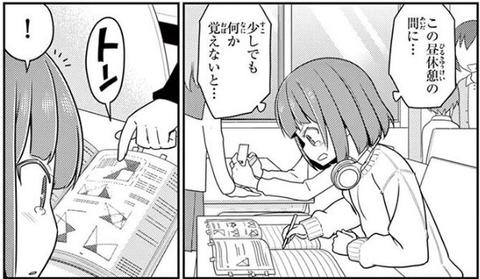 トニカクカワイイ 13巻 感想 05