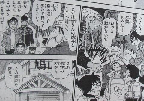 名探偵コナン 99巻 感想 ネタバレ 25