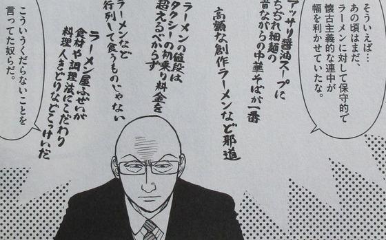 らーめん再遊記 1巻 感想 00071
