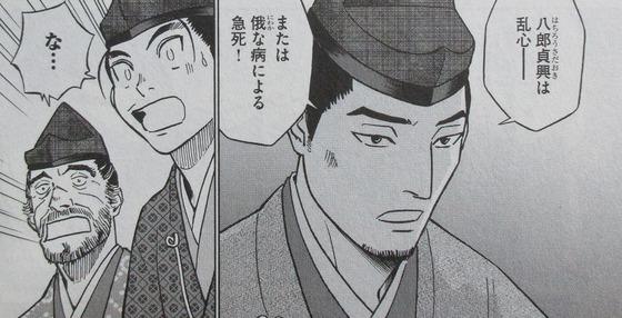 新九郎、奔る! 3巻 感想 00026