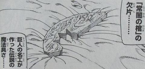 黙示録の四騎士 3巻 感想 07