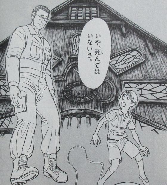 双亡亭壊すべし 16巻 感想 00043