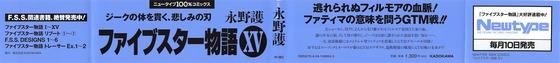 ファイブスター物語 15巻 感想 00098
