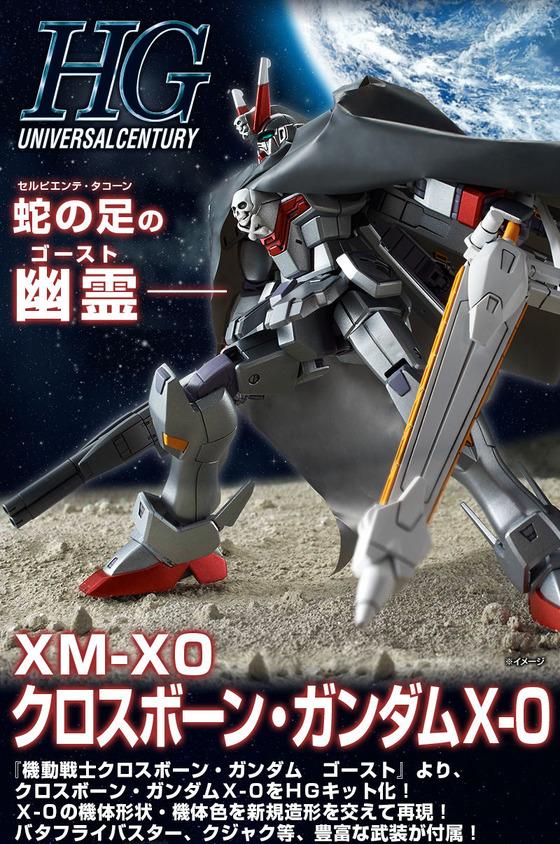 20180126_crossbone_gundam_x0_02
