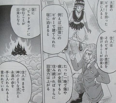 BUILD KING 3巻 最終回 感想 05