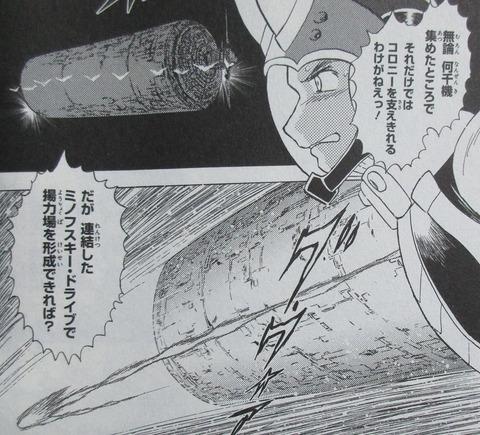 クロスボーン・ガンダム DUST 13巻 最終回 感想 ネタバレ 26
