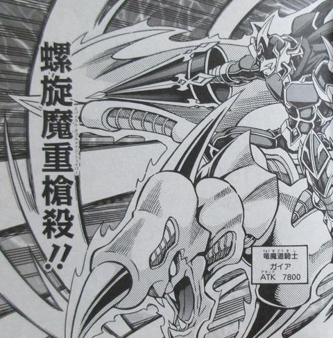 遊戯王OCGストラクチャーズ 2巻 感想 068