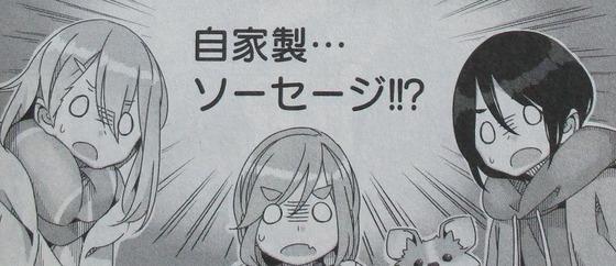 ゆるキャン 10巻 感想 00055