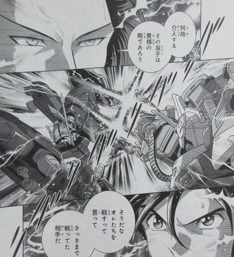 ガンダムW G-UNIT オペレーション・ガリアレスト 4巻 感想 27
