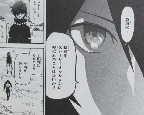 ガンダムビルドダイバーリゼ 2巻 感想 00059