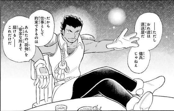 クロスボーンガンダムDUST 2巻 感想 00013