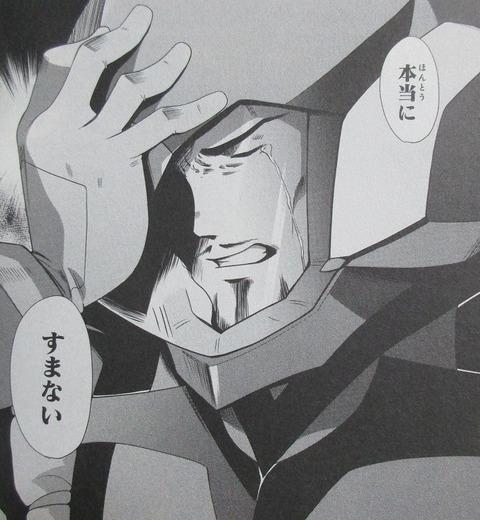 ガンダムF90FF 3巻 感想 34