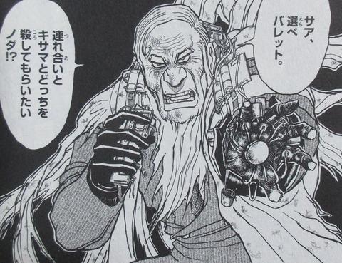 双亡亭壊すべし 19巻 感想 23