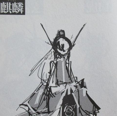 SHAMAN KING レッドクリムゾン 2巻 感想 00105