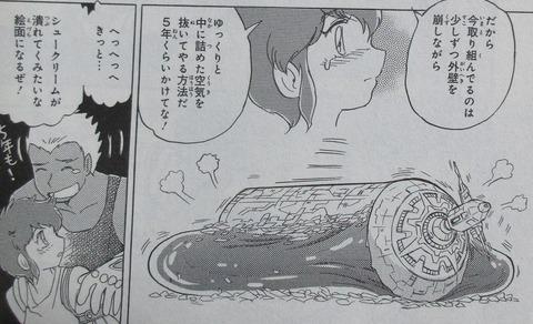 クロスボーンガンダムDUST 12巻 感想 40