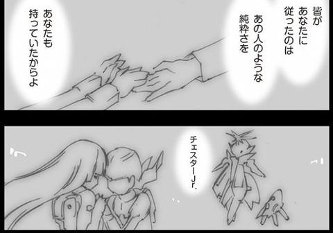 A.O.Z Re-Boot ガンダム・インレ 5巻 感想 00116