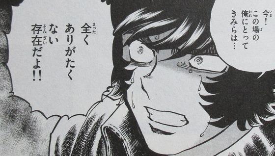 アオイホノオ 23巻 感想 00045