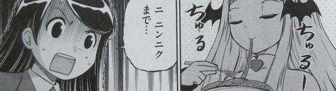 ムダヅモ無き改革 プリンセスオブジパング 9巻 感想 15