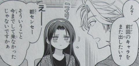 月刊少女野崎くん 13巻 感想 044