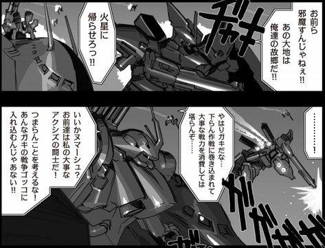 A.O.Z Re-Boot ガンダム・インレ くろうさぎのみた夢 4巻 感想 00042